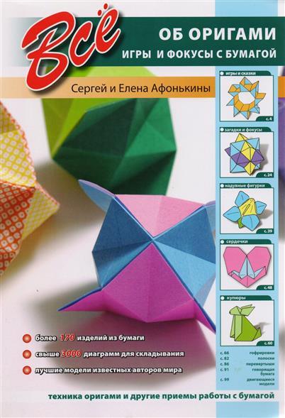 Все об оригами Игры и фокусы с бумагой
