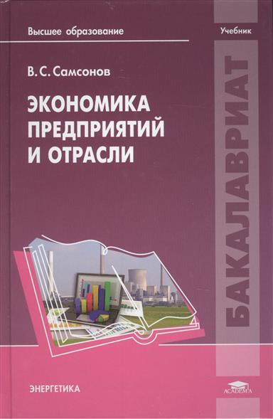 Экономика предприятий и отрасли. Учебник от Читай-город