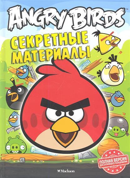 Angry Birds. Секретные материалы angry birds игрушки москва