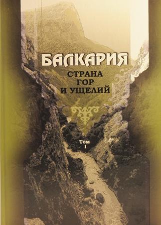 Балкария Страна гор и ущелий 2тт