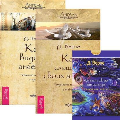 Ангельская терапия (гадальные карты) + Как видеть ангелов + Как слышать своих ангелов (комплект из 2 книг + карты)
