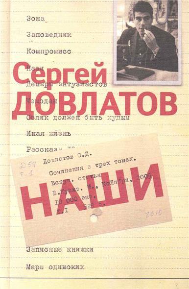 Довлатов Собрание сочинений т.1/3тт Наши