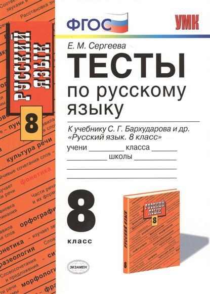 Сергеева Е.: Тесты по русскому языку. 8 класс. К учебнику С.Г. Бархударова и др.
