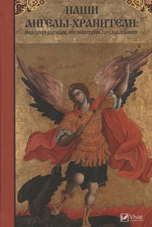 Левченко В. Наши Ангелы-хранители. Явления ангелов их действия и предсказания