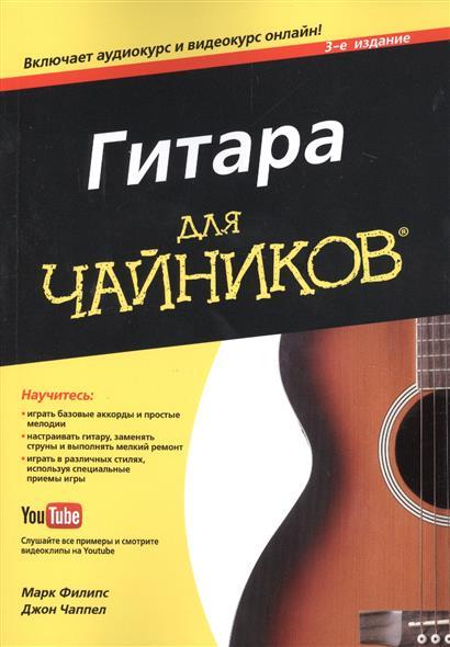 Филипс Марк, Чаппел Дж. Гитара для чайников®. Включает аудиокурс и видеокурс онлайн! 3-е издание галант марк долан брайан форекс для чайников