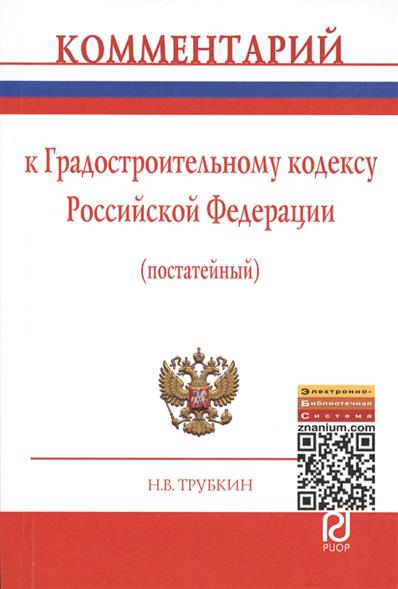 Трубкин Н. Комментарий к Градостроительному кодексу Российской Федерации (постатейный)