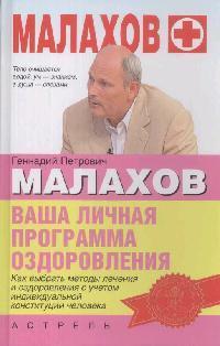 Малахов Г. Ваша личная программа оздоровления пряхин г личная версия роман