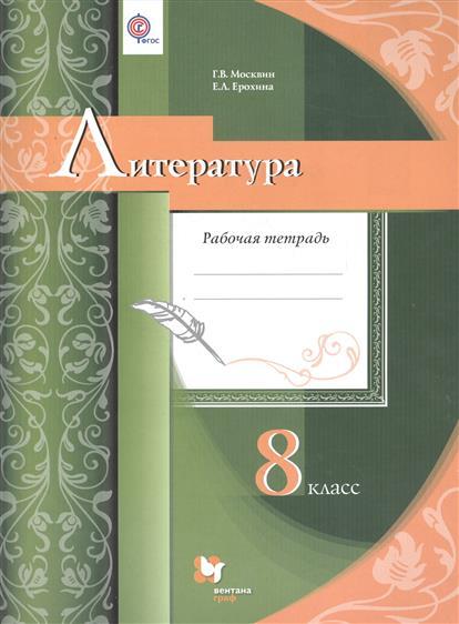 Москвин Г., Ерохина Е. Литература. 8 класс. Рабочая тетрадь для учащихся общеобразовательных организаций