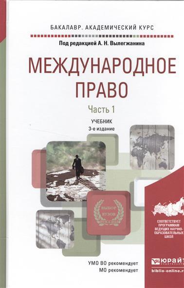 Международное право. В 2-х частях. Часть 1. Учебник для академического бакалавриата
