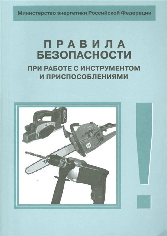 Правила безопасности при работе с инструментом и приспособлениями