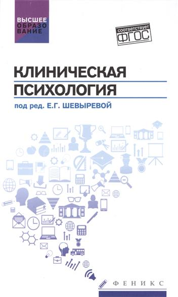Воронцов Д., Труфанова О., Шевырева Е., Юматова И. Клиническая психология. Учебник цены онлайн