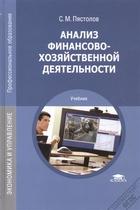 Анализ финансово-хозяйственной деятельности. Учебник. 12-е издание, стереотипное