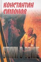 Симонов Стихи о войне