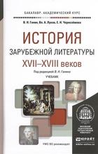 История зарубежной литературы XVII - XVIII веков: Учебник для академического бакалавриата