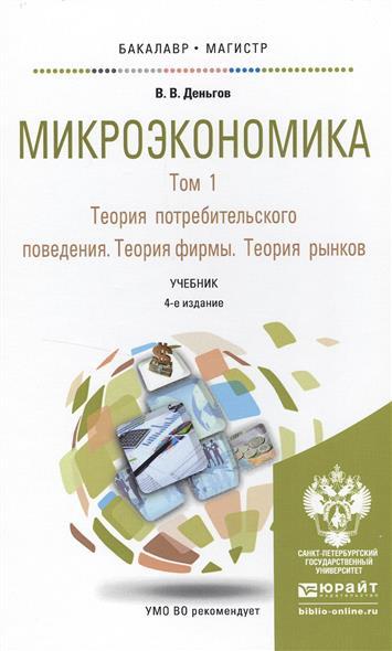 Деньгов В. Микроэкономика. В 2-х томах. Том 1. Теория потребительского поведения. Теория фирмы. Теория рынков. Учебник