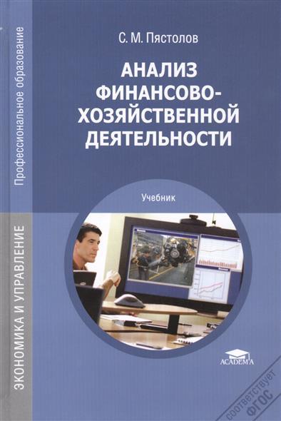 Пястолов С. Анализ финансово-хозяйственной деятельности. Учебник. 12-е издание, стереотипное