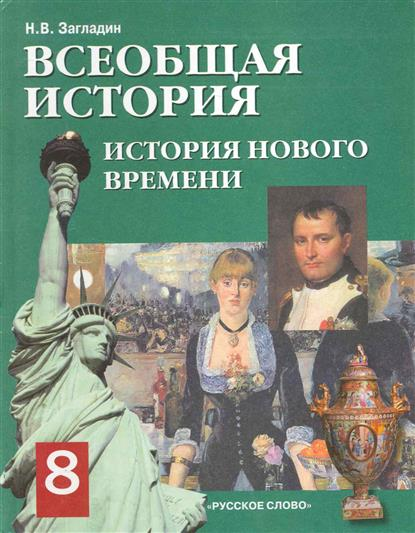 Всеобщая история История Нового времени 19-нач. 20в. Учеб. 8 кл.