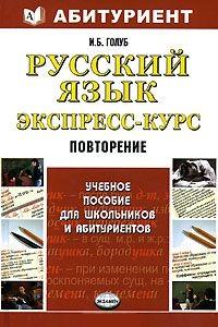 Русский язык Экспресс-курс Повторение