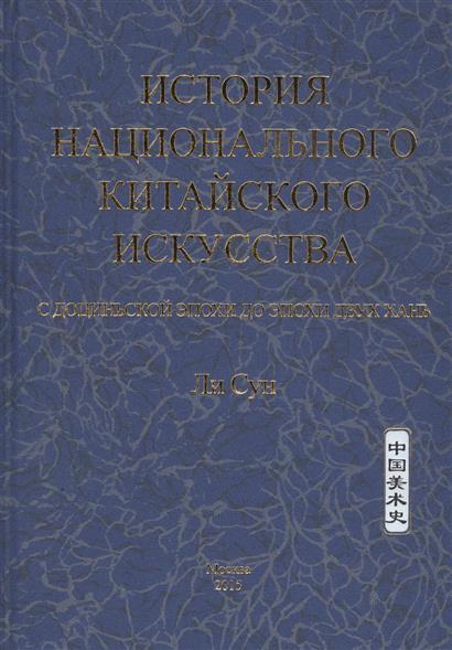 Сун Л. История национального китайского искусства. С доциньской эпохи до эпохи двух Хань