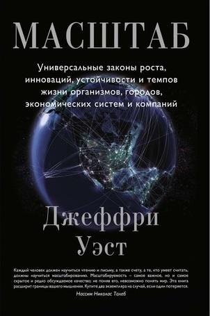 Уэст Дж. Масштаб. Универсальный закон роста, инноваций, устойчивости и темпов жизни организмов, городов, экономических систем и компаний