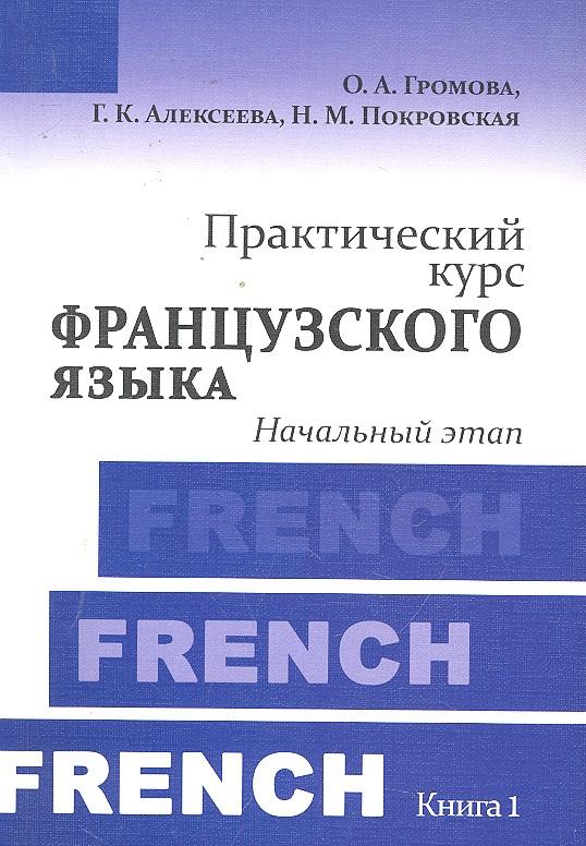 Курс решебник языка практический громова французского