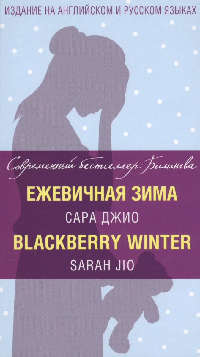 Джио С. Ежевичная зима = Blackberry Winter мой любимый блокнот ежевичная зима а5