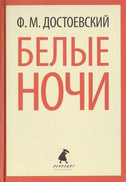 Достоевский Ф. Белые ночи. Избранная проза ф м достоевский white nights белые ночи