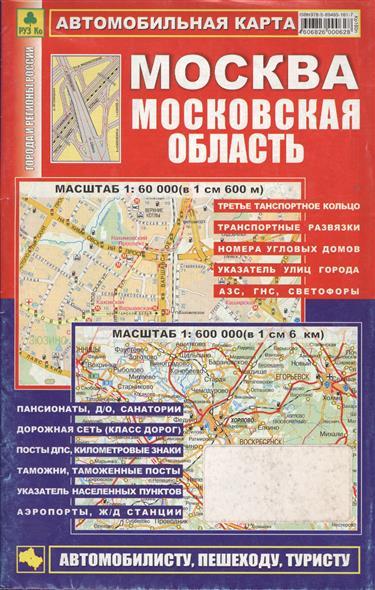 Автомобильная карта Москва МО
