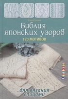 Библия японских узоров. 120 мотивов для вязания спицами