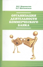 Организация деятельности коммерческого банка. Учебное пособие