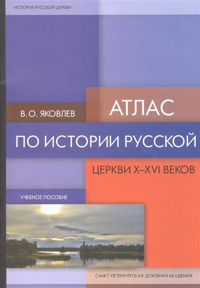 Яковлев В. Атлас по истории Русской Церкви X-XVI веков. Учебное пособие