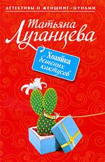 Луганцева Т. Хозяйка бешеных кактусов