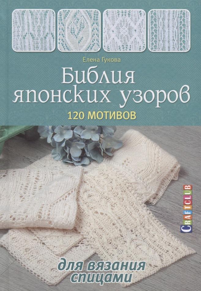 Гукова Е. Библия японских узоров. 120 мотивов для вязания спицами кромптон к библия вязания полный справочник