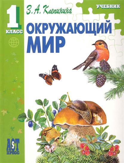 Окружающий мир 1 кл. Учебник