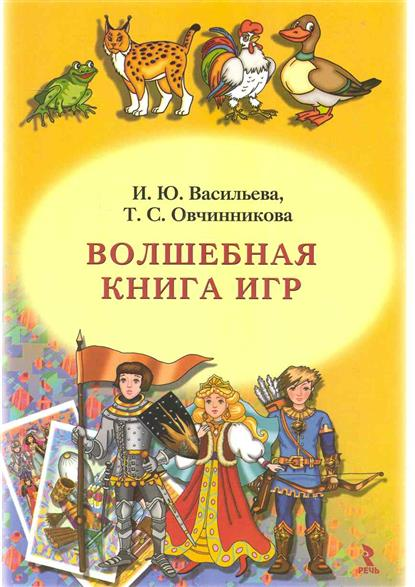 Волшебная книга игр