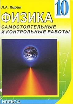 Физика 10 кл Самост. и контр. работы