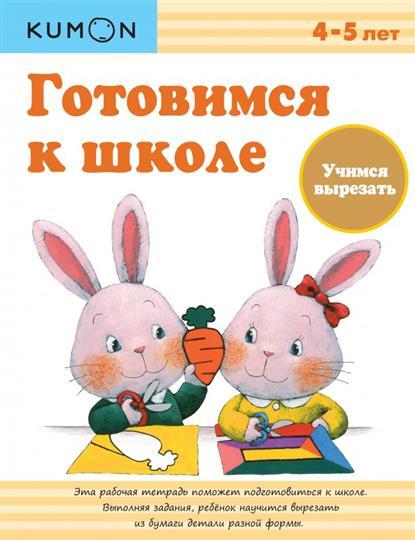 KUMON. Готовимся к школе. Учимся вырезать, Степанов А. (ред.)