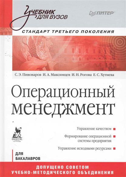 Пивоваров С.: Операционный менеджмент Стандарт третьего поколения