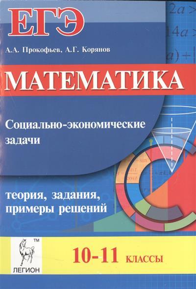 Математика. ЕГЭ. Социально-экономические задачи: теория, задания, примеры решений. 10-11 классы. Учебно-методическое пособие