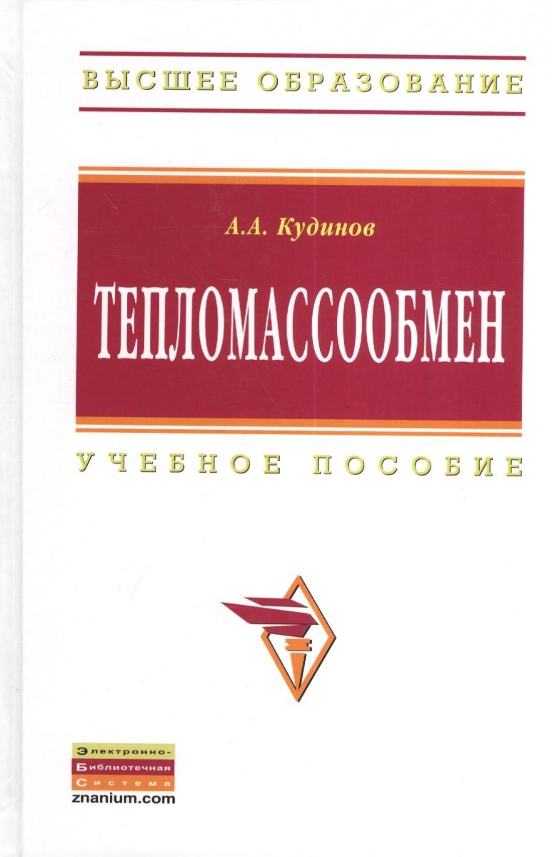Кудинов А. Тепломассообмен: Учебное пособие о ануфриенко техническая термодинамика и тепломассообмен