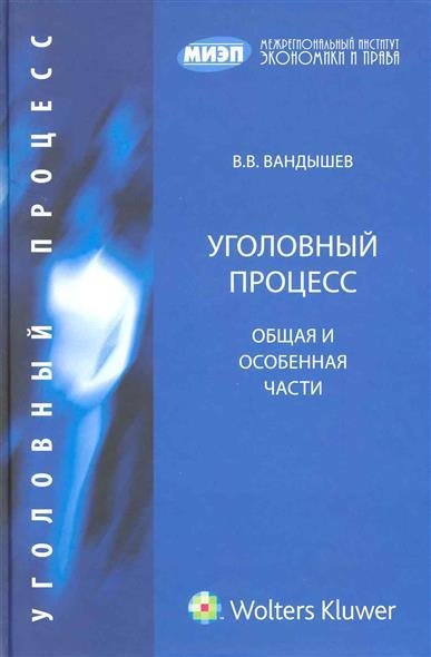 Вандышев В. и др. Уголовный процесс Общая и Особенная части Учеб. н с манова уголовный процесс учебник