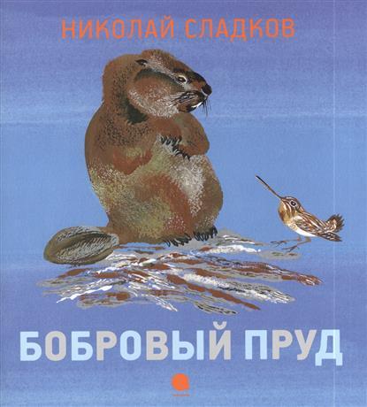 Сладков Н. Бобровый пруд