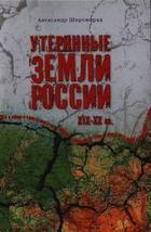 Утерянные земли России. XIX - XX вв.