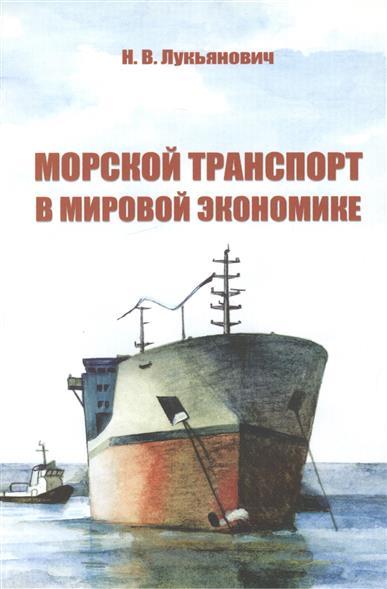 Лукьянович Н. Морской транспорт в мировой экономике