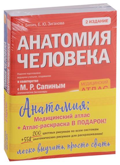 Анатомия: медицинский атлас (комплект из 2 книг) анатомия человека русско латинский атлас