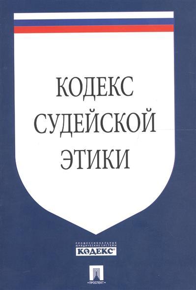 Кодекс судейской этики. Утвержден VIII Всероссийским съездом судей