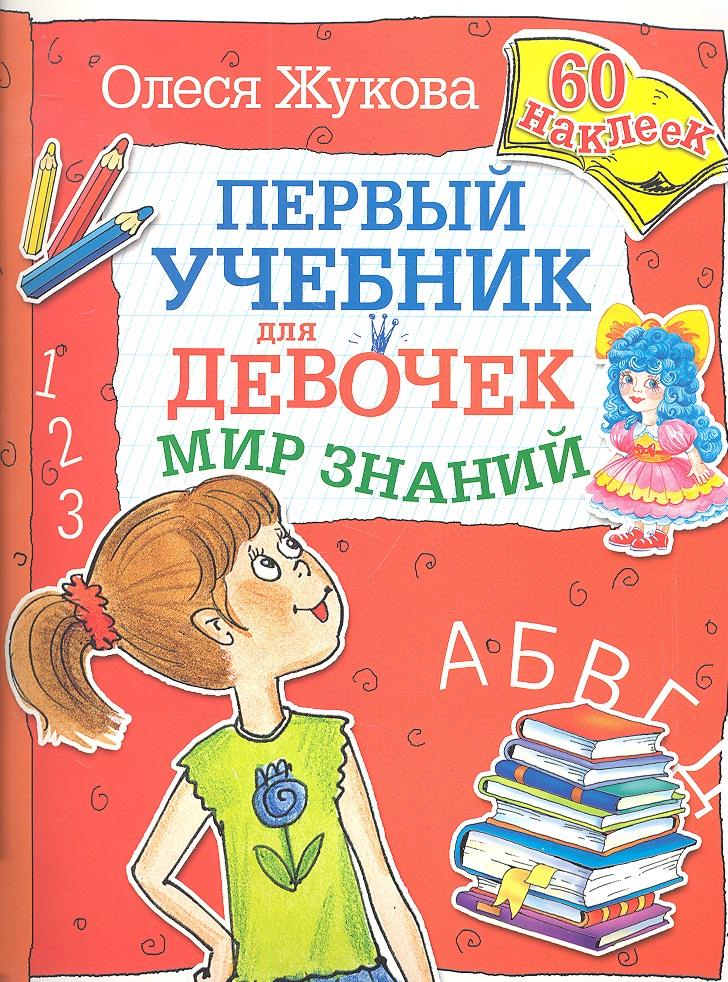 Жукова О. Первый учебник для девочек. Мир знаний жукова о обучающие игры для девочек