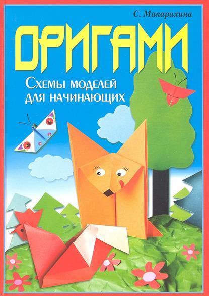 Оригами Схемы моделей для начинающих