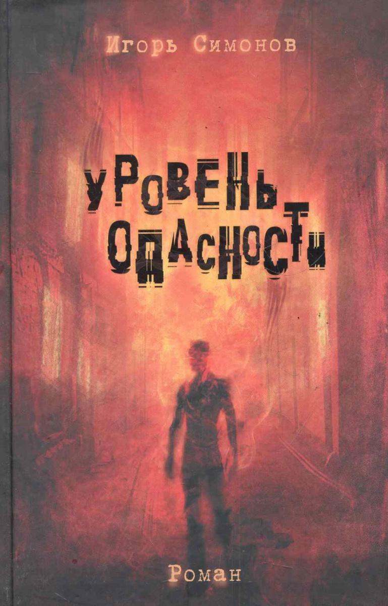 Симонов И. Уровень опасности ISBN: 9785170732326 симонов к дни и ночи повести