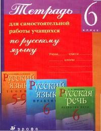 Русский язык 6 кл Тетр. для самост. работы учащихся